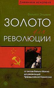 Филипп Эльмих -Золото для революции