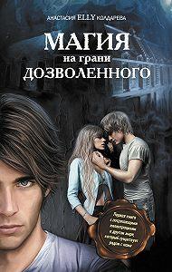 Анастасия Elly Колдарева -Магия на грани дозволенного