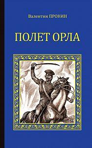 Валентин Пронин -Полет орла