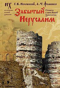Глеб Носовский -Забытый Иерусалим. Стамбул в свете новой хронологии