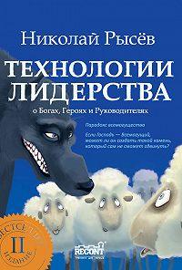 Николай Рысёв - Технологии лидерства. О Богах, Героях и Руководителях