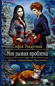 Софья Ролдугина -Моя рыжая проблема