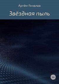 Артём Яковлев -Звёздная пыль