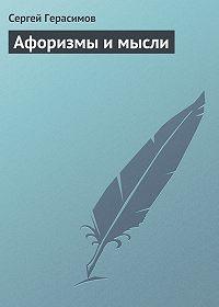 Сергей Герасимов -Афоризмы и мысли