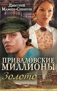 Дмитрий Мамин-Сибиряк -Приваловские миллионы. Золото (сборник)