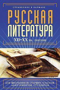 Е. В. Аракчеева - Русская литература XII–XX вв.