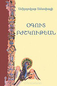 Ամիրդովլաթ Ամասիացի -Օգուտ Բժշկութեան