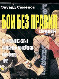 Эдуард Семенов -Бои без правил