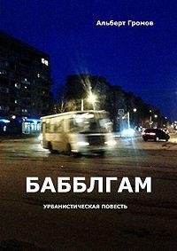 Альберт Громов -Бабблгам. Урбанистическая повесть
