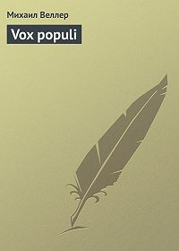 Михаил Веллер -Vox populi