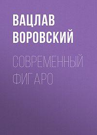 Вацлав Воровский -Современный Фигаро