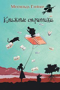 Мехтильда Глейзер -Книжные странники
