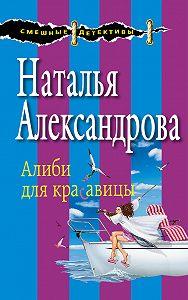 Наталья Александрова -Алиби для красавицы