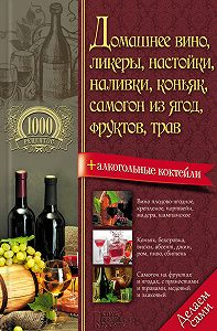 Василий Борщ - Домашнее вино, ликеры, настойки, наливки, коньяк, самогон из ягод, фруктов, трав