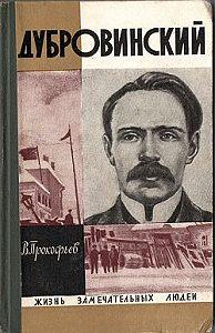 Вадим Прокофьев -Дубровинский