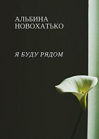 Альбина Новохатько -Я буду рядом