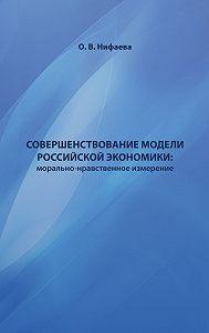 Ольга Нифаева - Совершенствование институциональной модели российской экономики. Морально-нравственное измерение