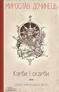 Мирослав Дочинець -Карби і скарби. Посвіт карпатського світу