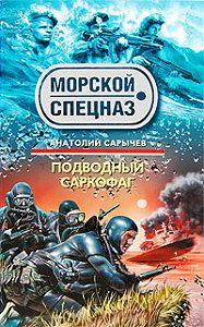 Анатолий Сарычев -Подводный саркофаг