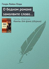 Генри Лайон Олди -О бедном романе замолвите слово…