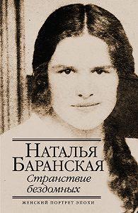 Наталья Баранская - Странствие бездомных