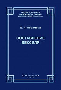 Елена Абрамова -Составление векселя