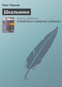 Олег Павлов - Школьники