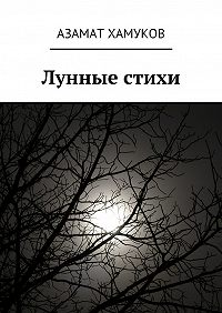 Азамат Хамуков - Лунные стихи