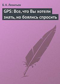 Б. Леонтьев - GPS: Все, что Вы хотели знать, но боялись спросить
