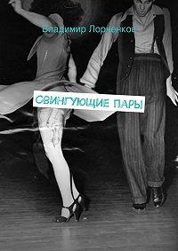 Владимир Лорченков -Свингующие пары