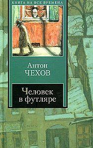 Антон Чехов - Человек в футляре (сборник)