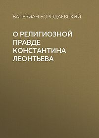 Валериан Бородаевский -О религиозной правде Константина Леонтьева