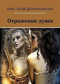 Анастасия Драничникова - Отражениедуши