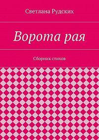 Светлана Рудских -Ворота рая. Сборник стихов