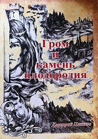Дмитрий Паньков -Гром и камень плодородия