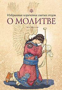 Татьяна Копяткевич -Избранные изречения святых отцов о молитве