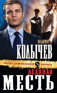 Владимир Колычев - Ледяная месть