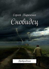 Сергей Кириченко -Сновидец. Пробуждение