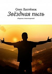 Олег Лаптёнок -Звёзднаяпыль. Сборник стихотворений
