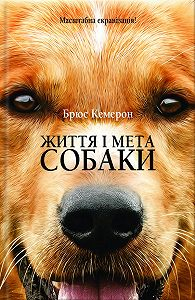 Брюс Кемерон -Життя і мета собаки