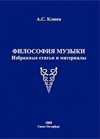 А. С. Клюев -Философия музыки. Избранные статьи и материалы