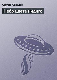 Сергей Соколов -Небо цвета индиго