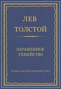 Лев Толстой - Полное собрание сочинений. Том 7. Произведения 1856–1869 гг. Зараженное семейство