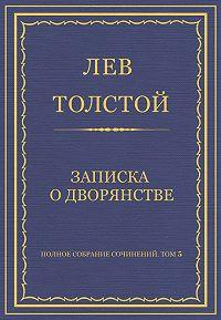 Лев Толстой - Полное собрание сочинений. Том 5. Произведения 1856–1859 гг. Записка о дворянстве