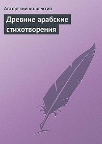 Коллектив авторов -Древние арабские стихотворения