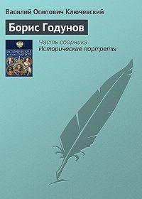 Василий Ключевский -Борис Годунов