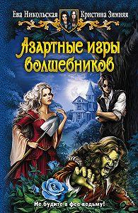 Ева Никольская, Кристина Зимняя - Азартные игры волшебников
