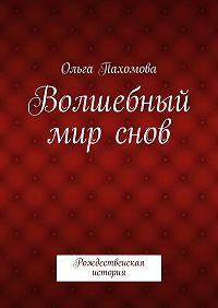 Ольга Пахомова - Волшебный мирснов