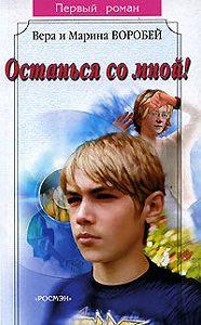 Вера и Марина Воробей -Останься со мной!