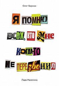 Олег Бармин -Япомню всех, ктомне когда-то неперезвонил